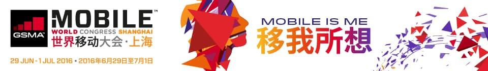 MWC-Shanghai-2016